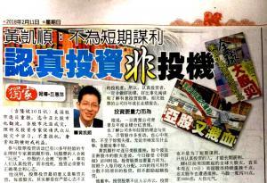 180210 - 中国报edited
